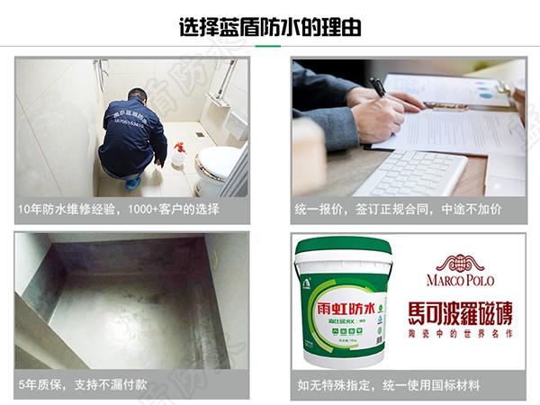 卫生间漏水.png